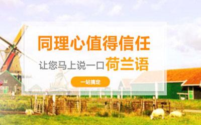 上海荷兰语培训课程