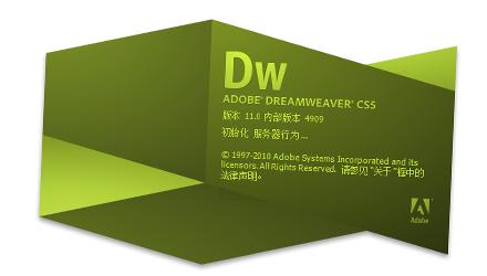 南宁教育培训——Dreamweaver培训班