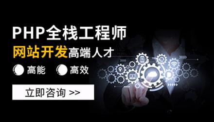 沧州PHP培训