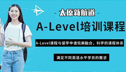 太原A-Level培训