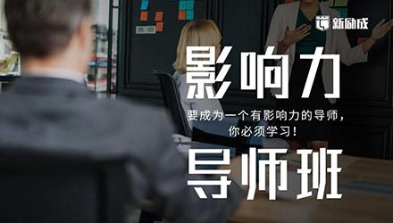 天津影响力导师培训