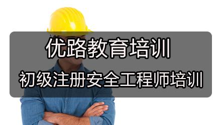 吉安初级注册安全工程师培训