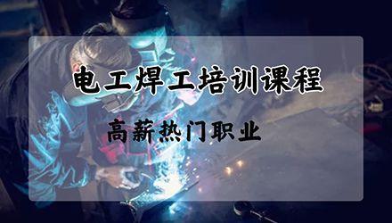 南京电工焊工培训课程