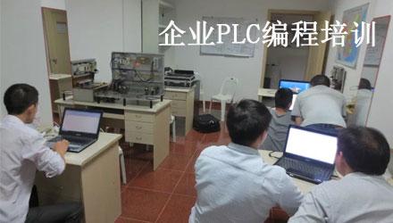 厦门企业PLC编程培训课程