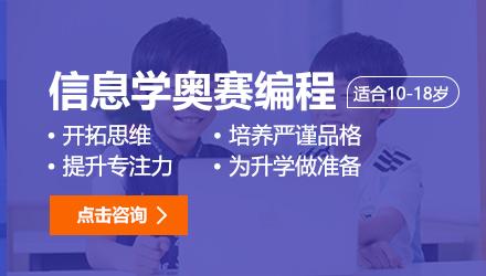 福州信息学奥数编程