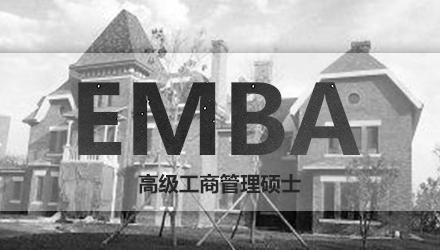 金融EMBA项目