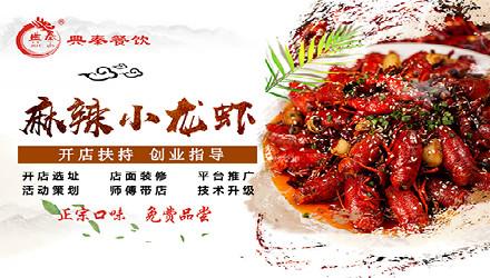 西安香辣小龙虾培训