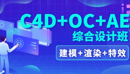 深圳C4D软件培训