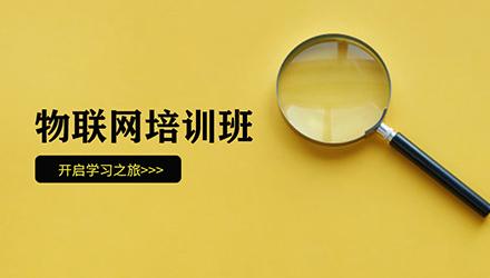宁波物联网培训