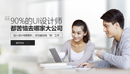 福州互联网设计培训班