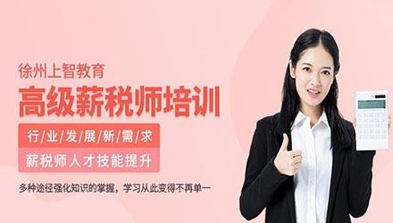 徐州薪税优化系统培训
