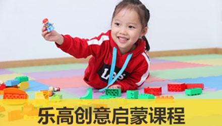 深圳乐高创意启蒙课程