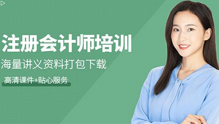 九江注册会计师培训