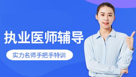 广州执业医师培训