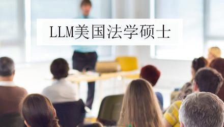 广州美国法学硕士培训