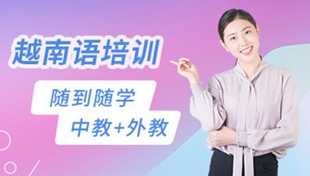深圳越南语课程培训