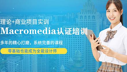 石家庄Macromedia认证软件培训