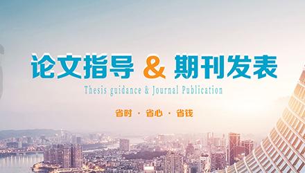 北京论文发表培训