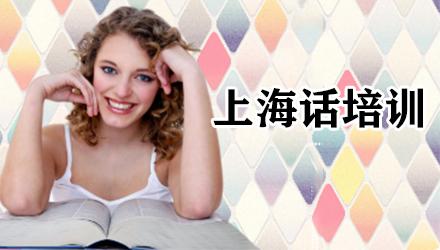 汕头上海话培训,汕头上海话培训课程