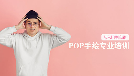 宁波POP手绘培训