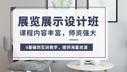 东莞展览展示设计培训班