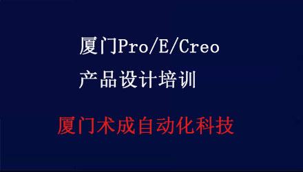 厦门Pro/E/Creo产品设计培训
