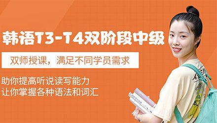 青岛韩语T3-T4双学段中级课程培训