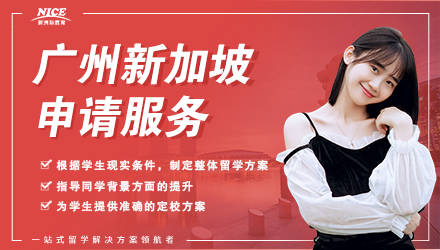 广州新加坡留学申请