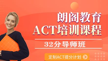 福州ACT32分VIP1V1班