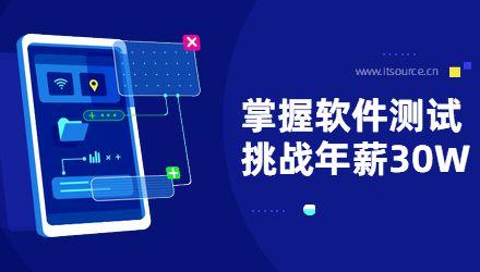 重庆软件测试培训