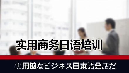 巢湖商务日语培训,巢湖商务日语培训课程