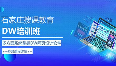 石家庄Dw软件培训
