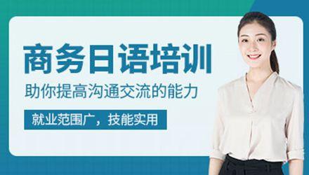 石家庄商务日语培训班