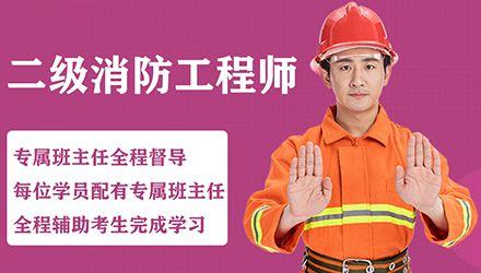 内蒙古二级消防工程师考试培训