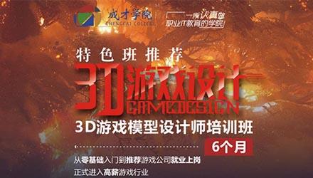 上海3D游戏设计培训