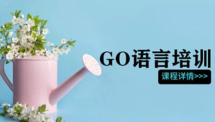 温州GO语言培训