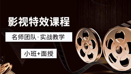 北京影视特效培训精品班