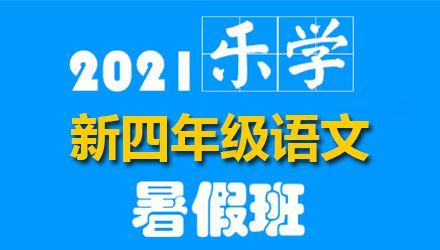 南京乐学新四年级语文暑假班