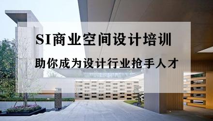 福州SI商业空间设计培训