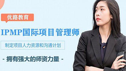 西宁IPMP国际项目管理师培训