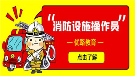 蚌埠消防设施操作员培训