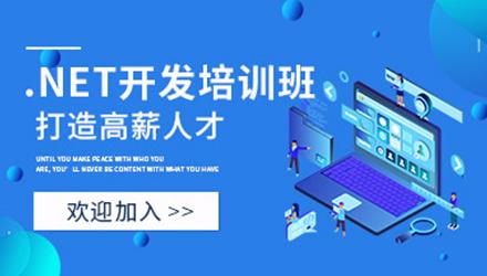 珠海.net工程师培训