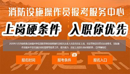上海消防设施操作员培训