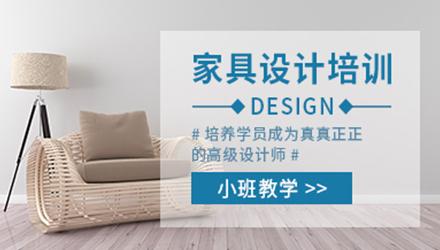 揭阳家具设计培训班