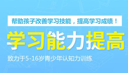 北京学习能力培训班