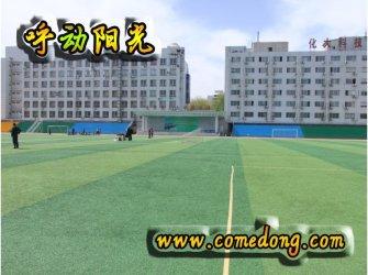 北京体育运动企业班