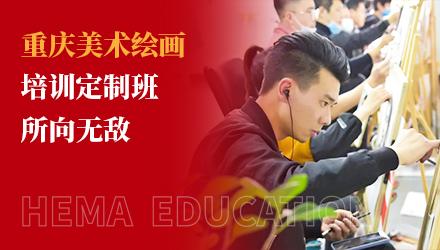 重庆美术绘画培训定制班