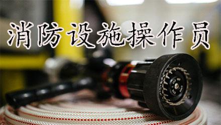 成都消防设施操作员培训