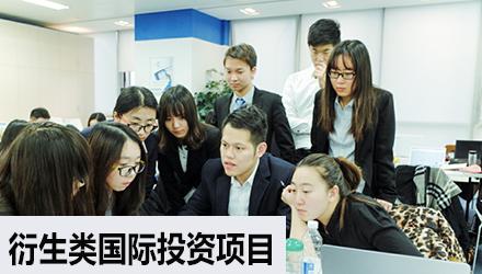 深圳衍生类国际投资项目