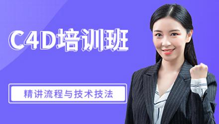 潮州C4D软件培训